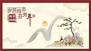 设计师运用中国风的设计,结合水墨的动画效果,能制作出有特色的生日视频,适合朋友生日,长辈生日,祝寿等视频制作