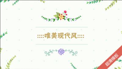 超清_唯美现代风