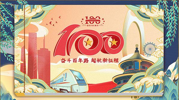 庆祝建党100年华诞主题的模板,结合流行的国潮风设计,将为这个伟大的节日增添不一样的精彩